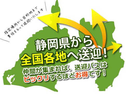 静岡から全国尾各地へ送迎