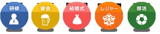 研修・宴会・結婚式・部活の送迎は、送迎バスの静岡県沼津市株式会社アクトにお任せください。