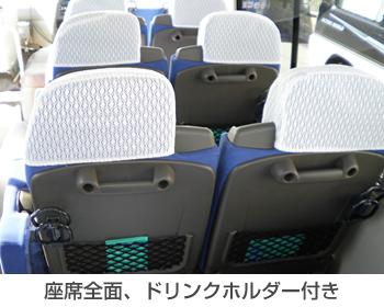 座席全面、ドリンクホルダー付き